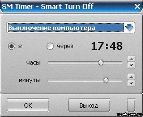 Программа Автоматическое Включение Отключение Телефона